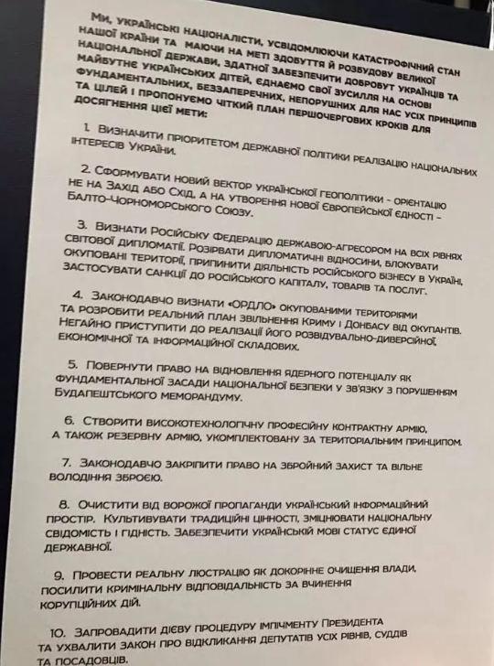 Идем против власти: три украинские партии объединились (1)