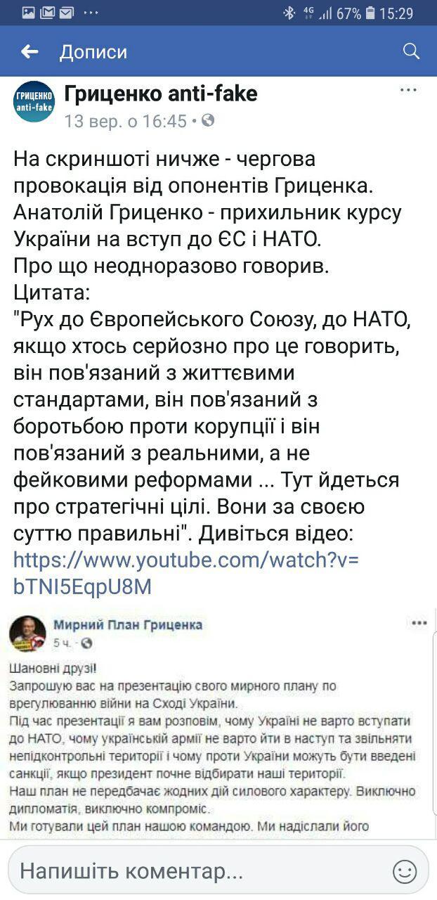 В социальной сети продолжается война сторонников и противников Гриценко (2)