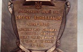 В Киеве открыли памятную доску предшественнику Бандеры в ОУН: появились фото