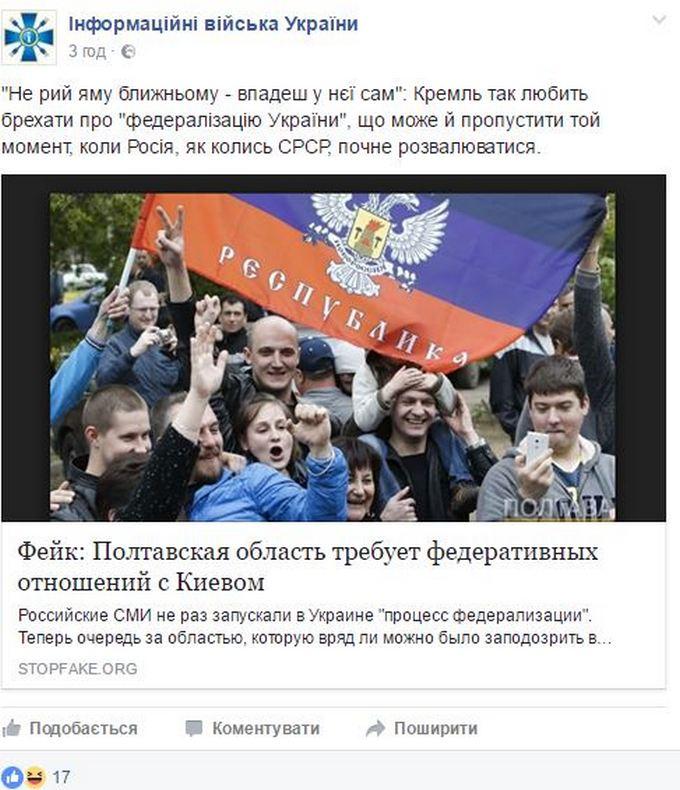 Путінські ЗМІ видали новий фейк про Україну: у Порошенка посміялися (1)