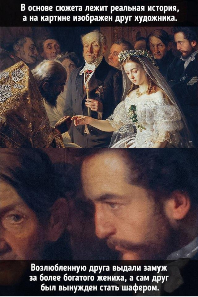 Какие тайны скрывают картины. 10 знаменитых картин