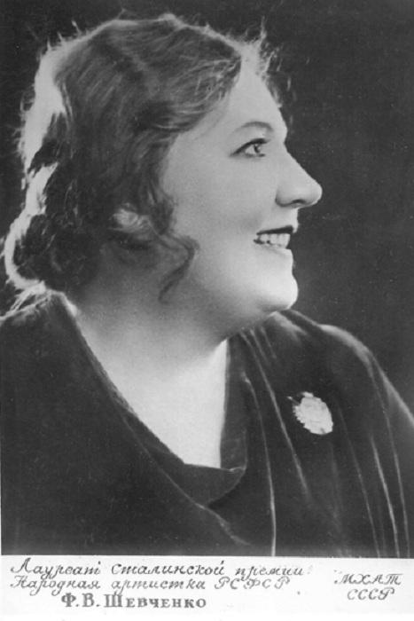 Фаина Шевченко - актриса, лауреат двух Сталинских премий.