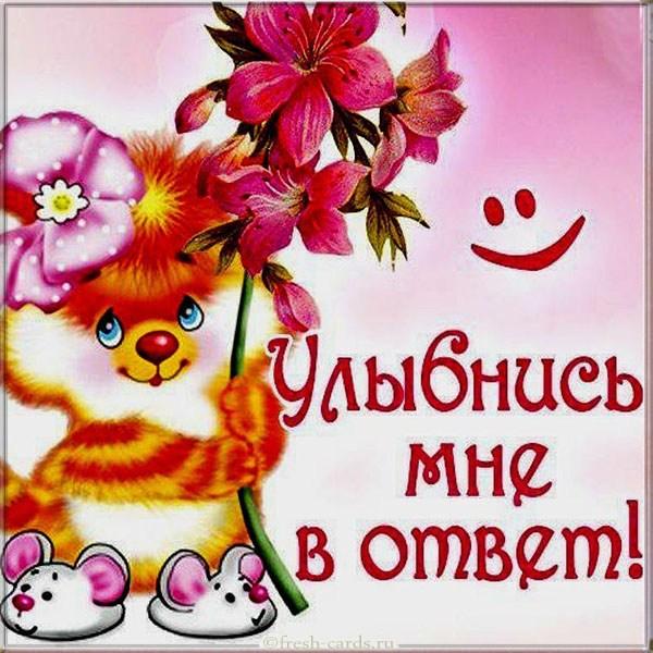 Веселая открытка для подруги