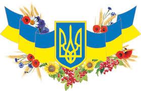 Картинки по запросу З Днем Державного Прапора України!