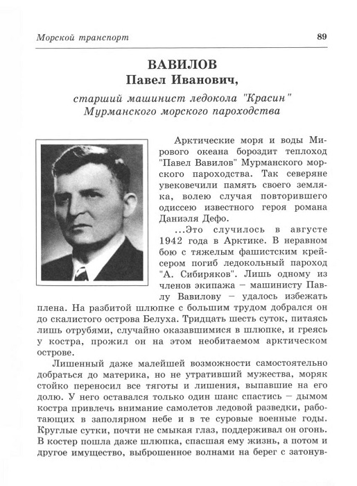 Выдержка из биографии Павла Вавилова.   Фото: kolanord.ru.