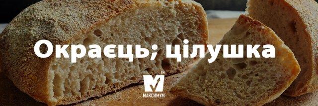 10 красивих українських слів, якими ви здивуєте своїх друзів - фото 192739
