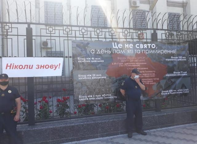 Фото: Акция у Посольства РФ в Украине