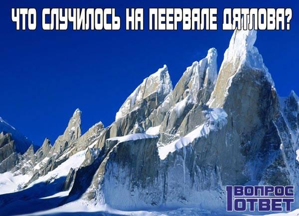 Перевал Дятлова - что случилось на самом деле