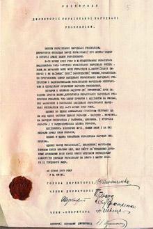 Універсал Директорії Української Народної Республіки