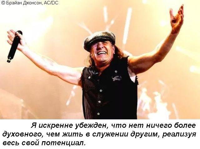 Я искренне убежден, что нет ничего более духовного, чем жить в служении другим, реализуя весь свой потенциал.  © Брайан Джонсон, AC/DC