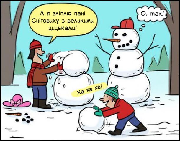 Картинки по запросу зимові анекдоти