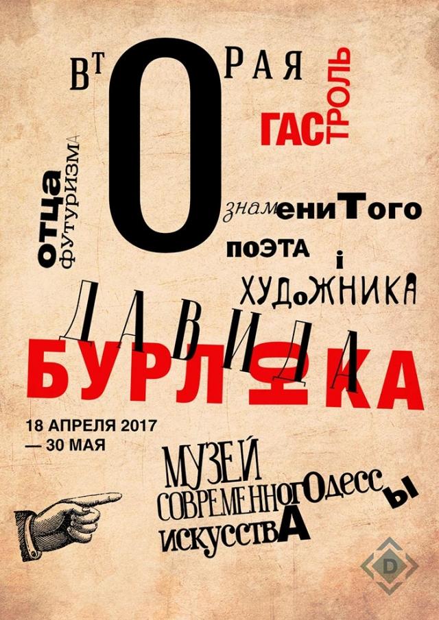 В Музее современного искусства Одессы с 18.04.17 по 30.05.17 состоится выставка, посвященная творчеству великого Давида Бурлюка.