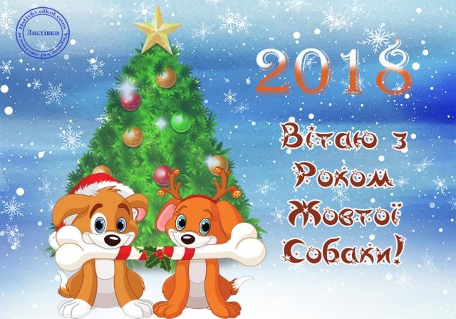 Картинки по запросу новый 2018 год по украински