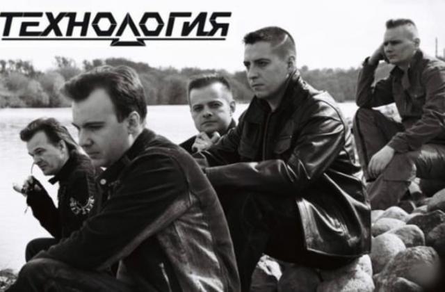 Группа *Технология* | Фото: muslib.ru