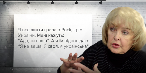 Ада Роговцева про Росію