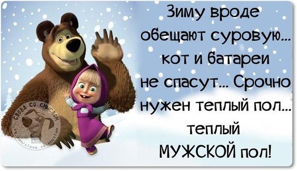 Зиму вроде обещают суровую...