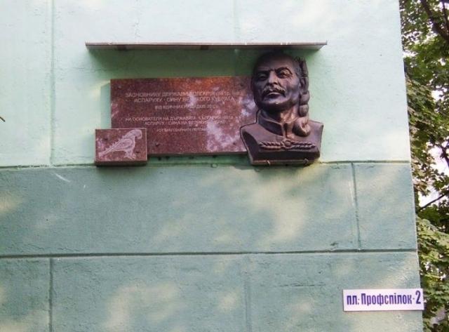 Памятная табличка в честь обнаружения могилы Аспаруха в Запорожье, оставленная болгарами.